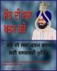 BhullarPoster_punjabi_thumb